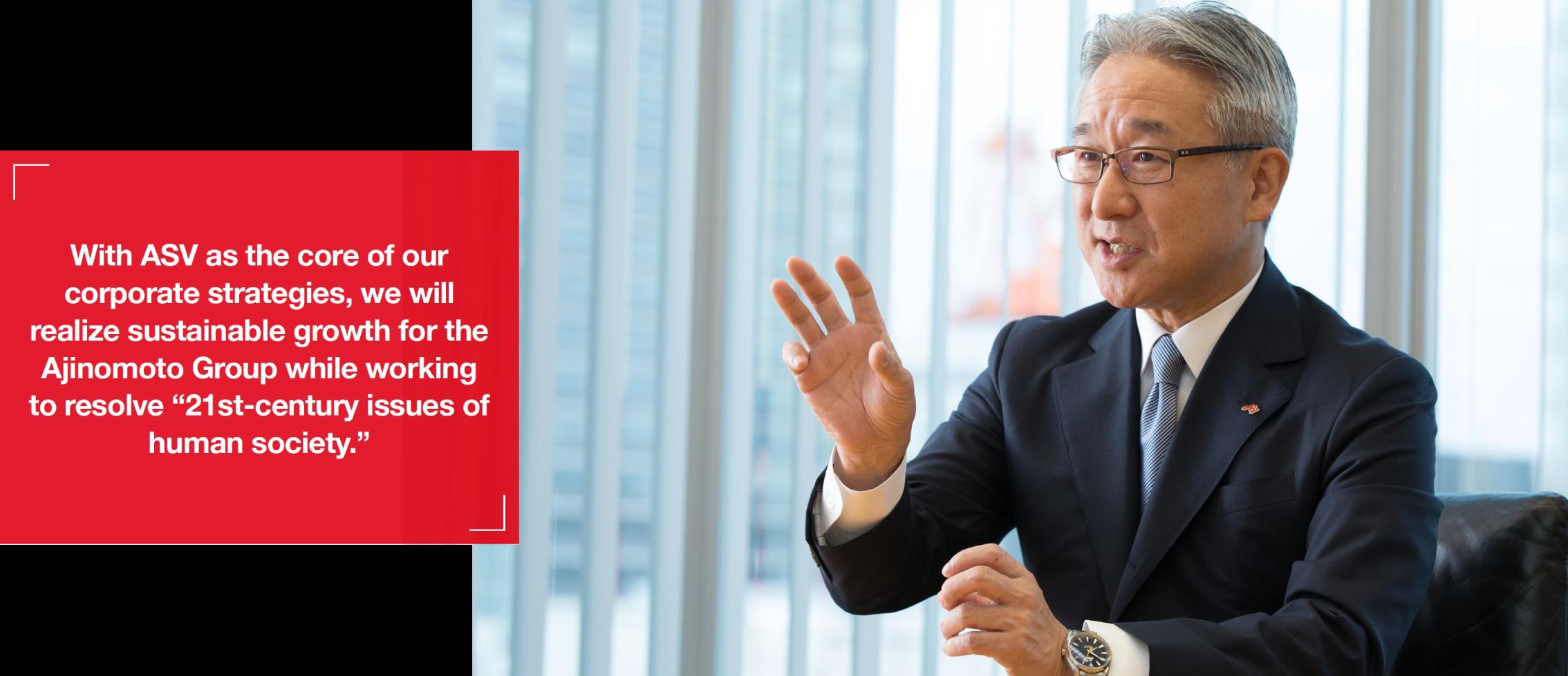 """مع ASV باعتباره جوهر استراتيجيات الشركة ، سنحقق النمو المستدام لمجموعة Ajinomoto أثناء العمل على حل """"قضايا القرن الحادي والعشرين للمجتمع البشري""""."""